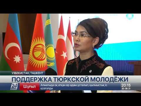 Тюркская универсиада пройдет в Казахстане в 2022 году