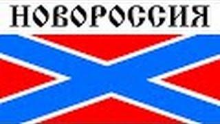 Новости и геноцид в НОВОРОССИИ # Началась война # США и их союзники напали на РОССИЮ через Украину