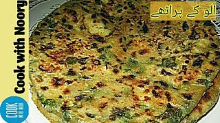Aloo Paratha Recipe - Dhaba Style Punjabi Aloo Paratha - Potato Stuffed Paratha  cookwithNOORY