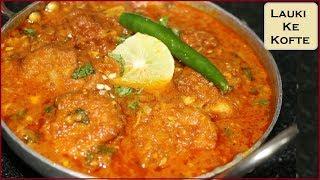 लौकी के कोफ्ते बनाने का आसान तरीका | Lauki Kofta Recipe | Cookingwithreshu