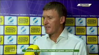 Василий Сачко: Мы не видим смысла играть с Шахтером в открытый футбол