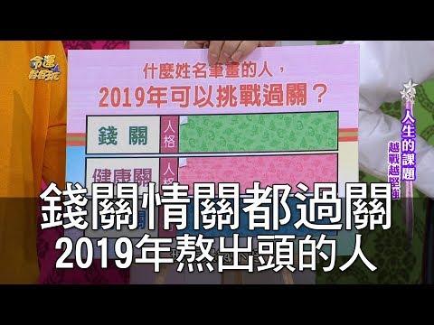 【精華版】 錢關情關都過關 2019年熬出頭的人