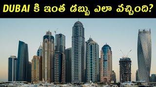 DUBAI కి ఇంత డబ్బు ఎలా వచ్చింది? | HOW DUBAI BECAME SO RICH? | INFO GEEKS
