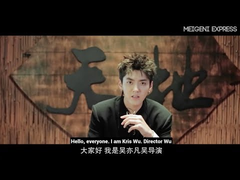 [ENG SUB] Director Kris Wu's Behind-the-Scenes Interview for the Tian Di MV