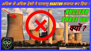 Why more and more countries acept nuclear phase out/advantages and disadvantages of nuclear energy.