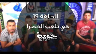 Baixar كي تلعب الخضرا !!40 مليون مدرب  -100% حومة -ZANGA CRAZY - الحلقة 19