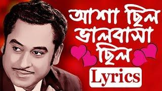 Asha Chilo Valobasha Chilo | Lyrics | আশা ছিল ভালবাসা ছিল | Kishore Kumar | Globe Lyrics | GL