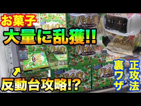 【クレーンゲーム】#317 お菓子 大量に乱獲!! 反動大丈夫攻略!? 正攻法&裏ワザで取る!! UFOキャッチャー