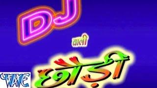 HD  डिजे वाली छौड़ी - D J Wali Chhori - Bhojpuri Hit Songs 2015 new