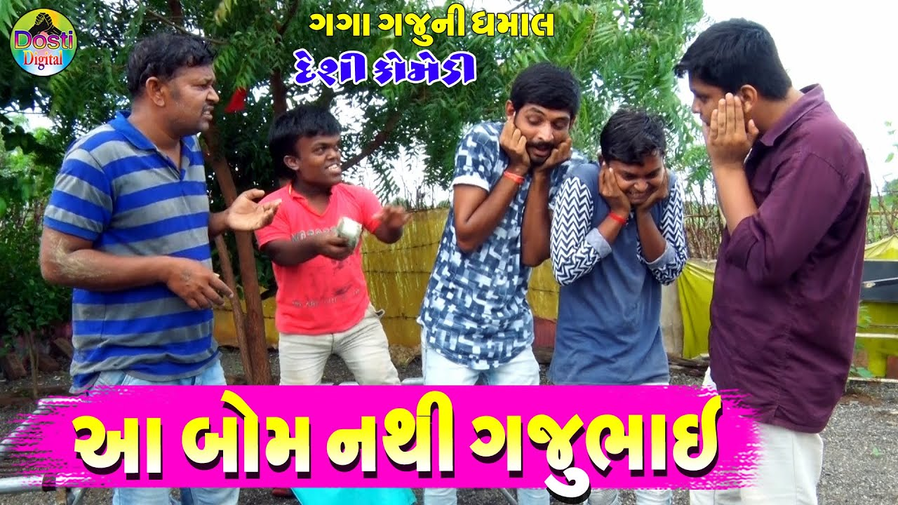 આ બોમ નથી ગજુભાઈ || Aa Bom Nathi Gajubhai || Gaga Gaju ni Dhamal || Deshi Comedy ||