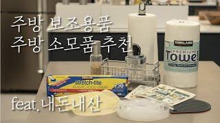 주방 보조용품과 소모품 10가지ㅣ내돈내산 주방용품 3탄…