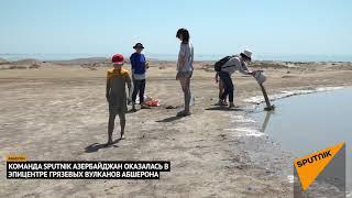 Грязное золото Абшерона: Sputnik Азербайджан оказался в марсианской пустыне