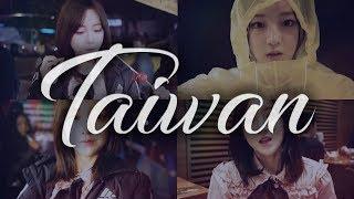 지혜의 대만여행, 존예만 모아서 2분 58초로 요약 해보았습니다. Taiwan Vlog  2018