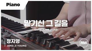 마커스워십 - 맡기신 그 길을 (Piano / 정지영 연주) Entrusted road