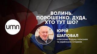 видео Мапа Володимира-Волинського