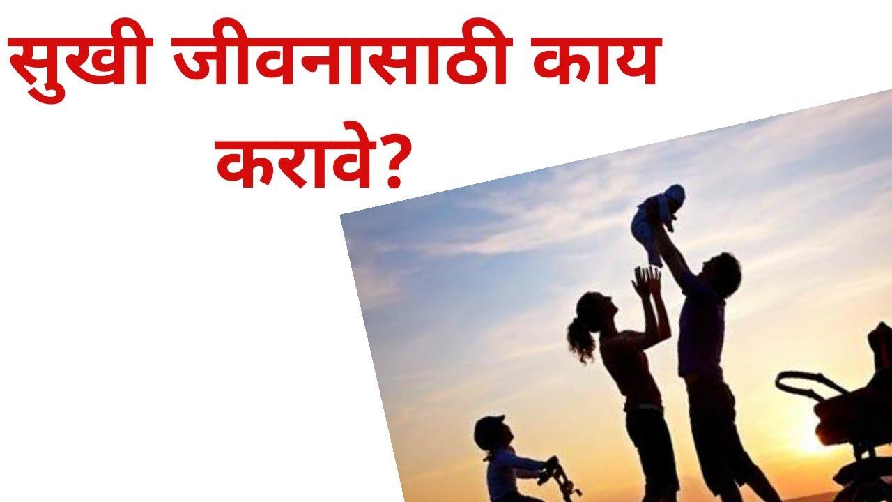 सुखी होण्यासाठी काय करावे ? आनंदी कसे राहावे(Makrannd sardeshmukh)