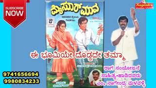 Ee Bhoomiye Doddade || Mysore Maava Kannada Folk Song