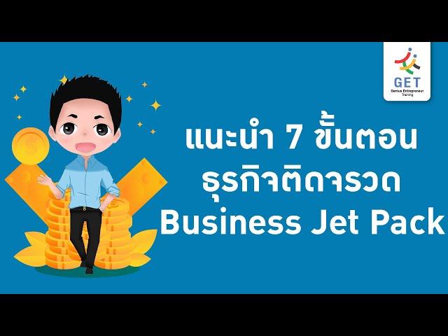 แนะนำ 7 ขั้นตอนธุรกิจติดจรวด Business Jet Pack