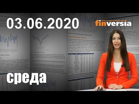 Новости экономики Финансовый прогноз (прогноз на сегодня) 03.06.2020