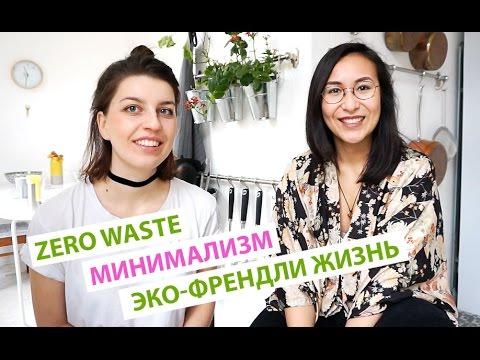 Всё про Zero Waste, менструальную чашу и как начать жить экологично