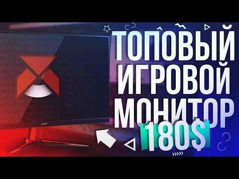 ЛУЧШИЙ ИГРОВОЙ МОНИТОР за свои деньги 💻 | Acer Nitro VG240Y