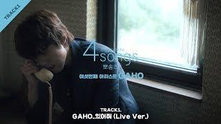 Gaho Stay Here