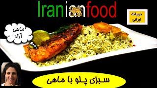 سبزی پلو با ماهی ازآشپزخانه خوراک ایرانی برای شب عید- روش مزه دارکردن سبزی پلو  |Sabzi Polo