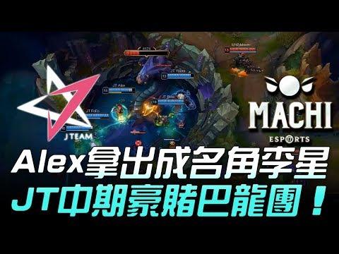 JT vs M17 Alex拿出成名角李星 JT中期豪賭巴龍團!Game1 | 2018 LMS春季賽