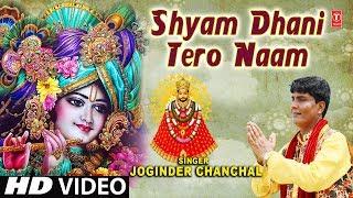 श्याम धनि तेरो नाम I Shyam Dhani Tero Naam I JOGINDER CHANCHAL I New Latest Full HD Song I