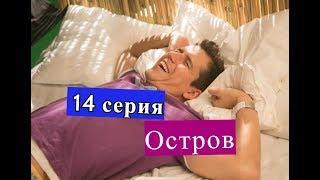 Остров 2 СЕЗОН сериал 14 серии Анонсы и содержание серий 14 серия