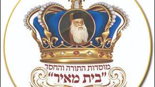 הרב שמואל טולדנו-Rabi shmuel Toledano screenshot 2