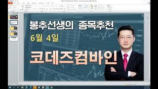 평택촌놈TV - 특징주 코데즈컴바인