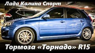 Lada Kalina Sport. Тормозов много не бывает!))) Замена передних суппортов