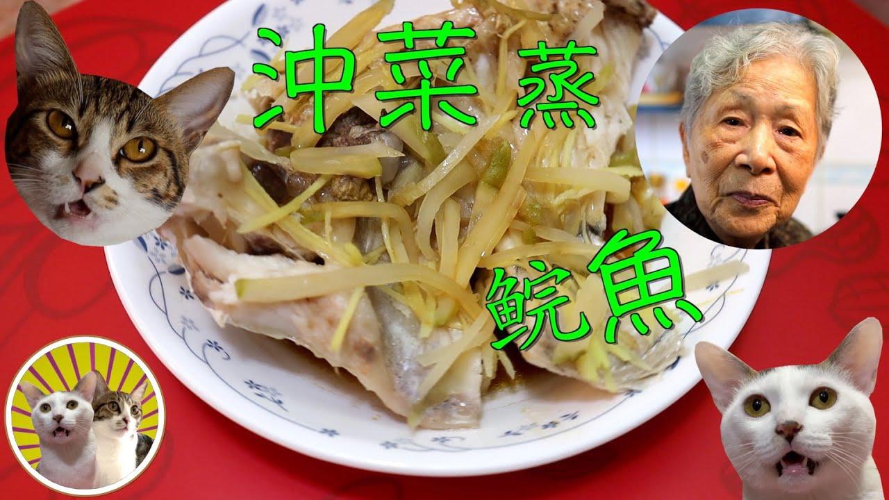 [香港食譜]沖菜蒸鲩魚   太好味!