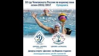"""""""Динамо"""" (Москва) - """"Динамо"""" (Астрахань)"""