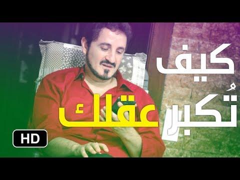 كلام اذا فهمته سيغير حياتك   الدكتور عدنان ابراهيم