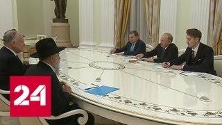 Владимир Путин принял в Кремле Анатолия Чубайса и главу Всемирного еврейского конгресса - Россия 24
