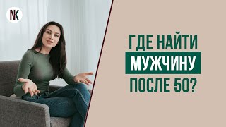 Как познакомиться с мужчинои после 50 лет Психолог Наталья Корнеева
