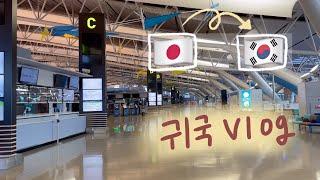 [Vlog] 일본 고베 브이로그 - 한국으로 귀국! ,…