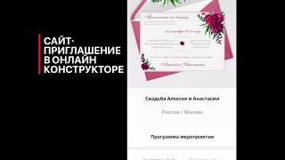 Свадебные приглашения и свой свадебный сайт за 15 минут в онлайн конструкторе Just Invite