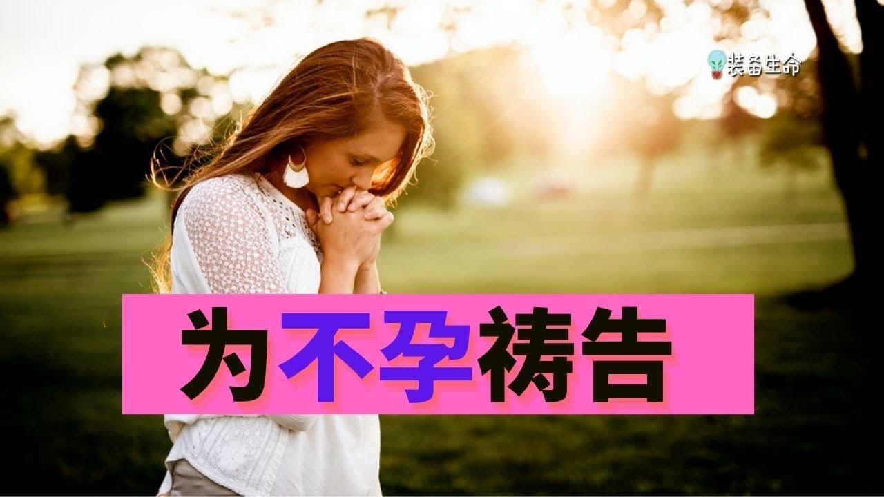 祷告力量大 #15  为不孕祷告 - 帮助我打开我关闭的子宫,以便我们可以通过健康的方法怀上孩子 l 装备生命