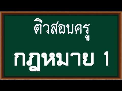ติวสอบครู @  กฎหมายการศึกษา 1