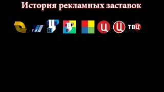 """История заставок выпуск №36 рекламные заставки """"ТВ Центр"""""""