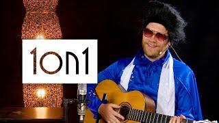 1on1 | Interview mit Elvis Presley