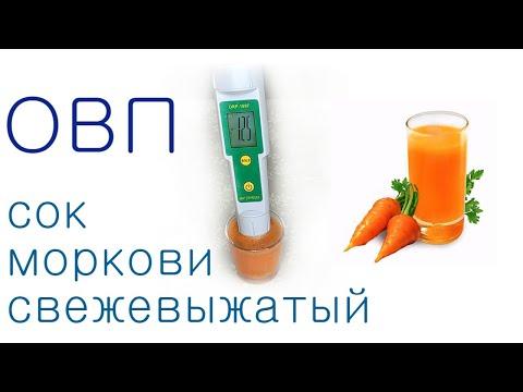 ОВП: свежевыжатый морковный сок