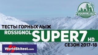 видео Горные лыжи Rossignol (Россиньоль) – купить горные лыжи Rossignol по низкой цене в Москве