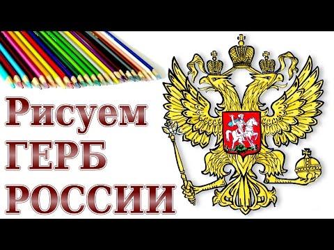 Как нарисовать герб России. How To Draw A Russian Coat Of Arms