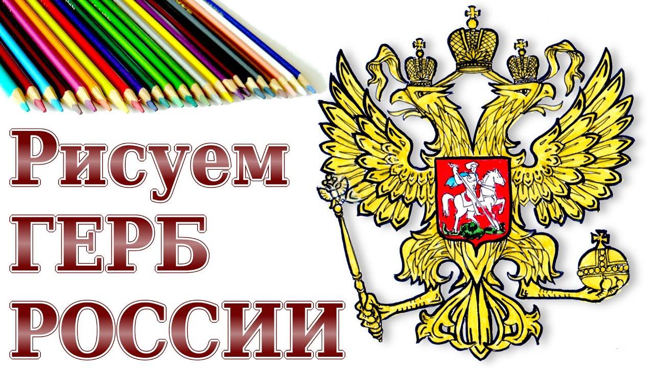 герба россии картинки