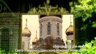 Одесский Свято-Иверский Мужской Монастырь(, 2011-06-05T08:08:49.000Z)