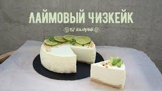 Простой лаймовый чизкейк (157ккал) / Быстрый пп-рецепт